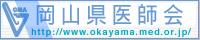岡山県医師会