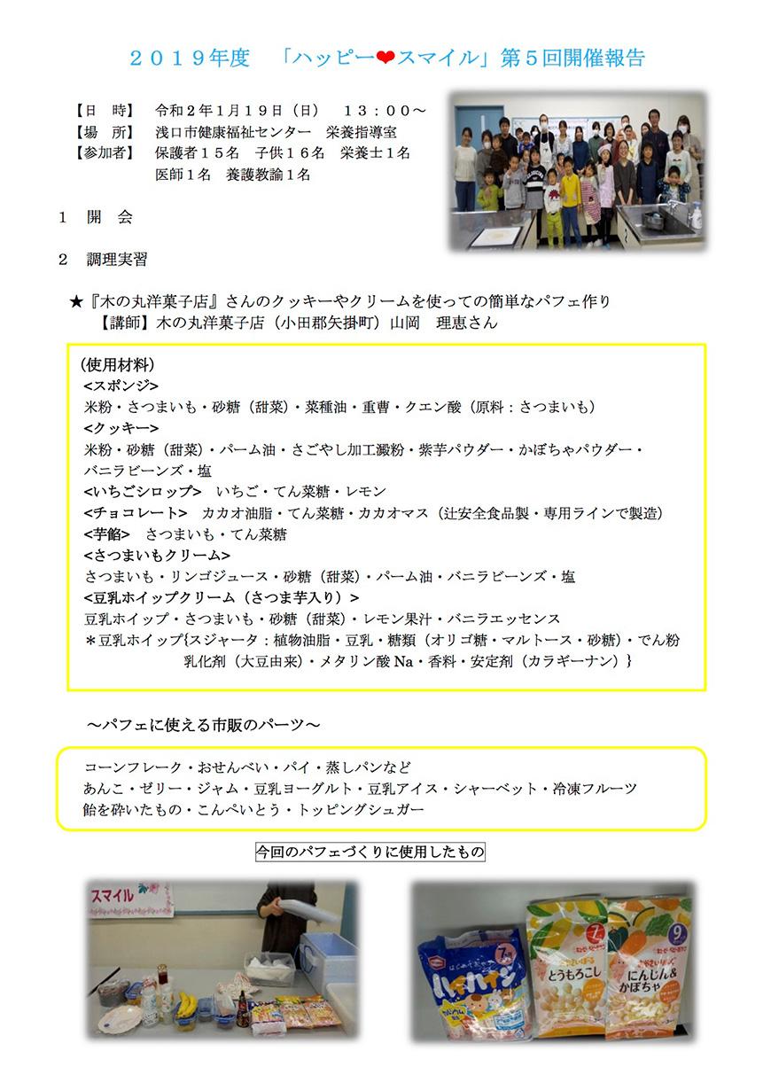 asakuchi01