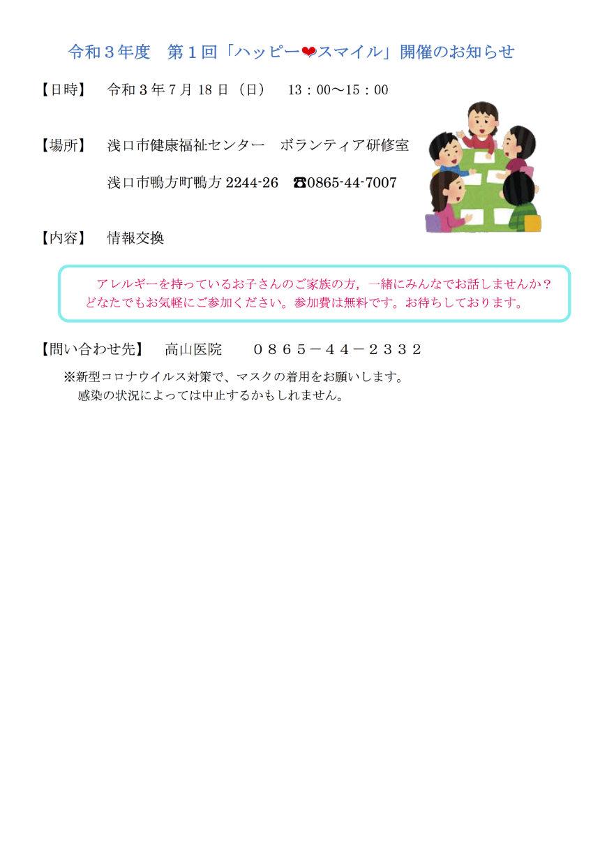 activity20210630